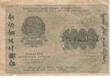 Rusia 1000 ruble 1919