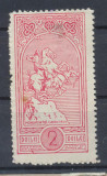 ROMANIA 1925 timbru fiscal local 2 lei Monumentul Cavaleriei, Oameni, Nestampilat