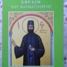 Sfantul Efrem Cel Nou 1384-1426 (carte In Limba Greaca) - -, 408610 - Carti ortodoxe