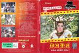 Mama, DVD, Altele, productii romanesti