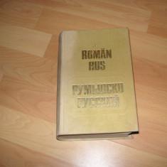 Dictionar roman - rus (Gheorghe Bolocan) - 60000 de cuvinte-titlu