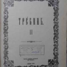 Trebnic Ii. Carte Bisericeasca In Grafie Chirilica - Tiparita Cu Binecuvantarea Inalt Prea Sfintitului, 405646 - Carti ortodoxe