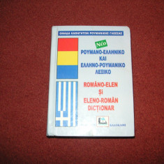 Dictionar Eleno-roman, Romano-elen