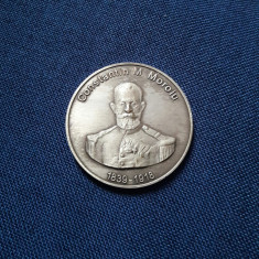 Medalie Masonerie - Constantin Moroiu - M L N R