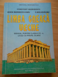 CONSTANT GEORGESCU--LIMBA GREACA VECHE