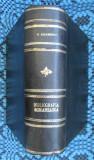 Gheorghe ADAMESCU - CONTRIBUTIUNE la BIBLIOGRAFIA ROMANEASCA (3 vol. PRINCEPS!)
