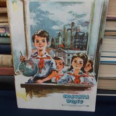 CRAVATA ROSIE * REVISTA PIONIERILOR SI SCOLARILOR - NR. 11 / 1963