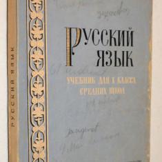 Manual limba rusa - Clasa a X-a, 1956