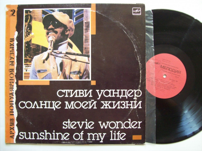Disc vinil STEVIE WONDER - Sunshine of my life (produs Melodia - Rusia) foto mare