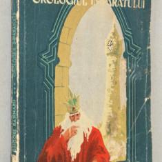 Carte Povesti - Orologiul imparatului- Grigore Bajenaru (deteriorata) - Carte de povesti