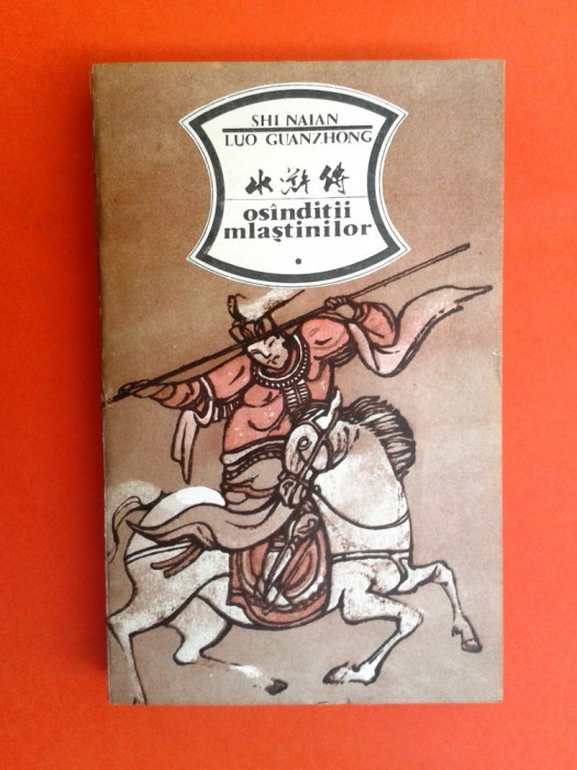 OSANDITII MLASTINILOR de SHI NAIAN si LUO GUANZHONG VOLUMUL 1,Tp.GRATUIT
