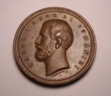 Medalie Regele Carol I - Concurs de agricultura si industrie 1881 Superba