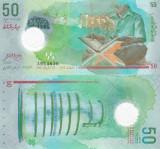 Maldive 50 Ruffiyaa 2015 UNC