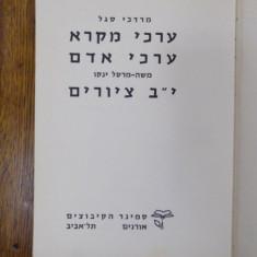 Carte in limba ebraica cu ilustratii de Marcel Iancu, 1959 - Carte veche