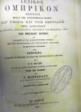 Carte greaca Lexicon Omirikon Atena 1885