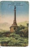 Carte postala(ilustrata)- Brasov Arpad Denkmal Arpad szobor, Necirculata, Fotografie