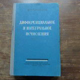 Calcule  integrale si diferentiale de Piskunov N.S. , Moscova 1957 - in lb. rusa