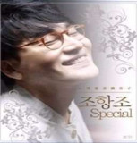 Hang Jo Cho - Nore E Mi Chin Nam Ja (Special, 2For1) ( 2 CD )