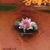 Jang Hae Jin - Golden Best ( 1 CD )