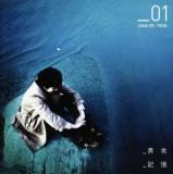 Jang Sei Yong - Vol.1 ( 1 CD )