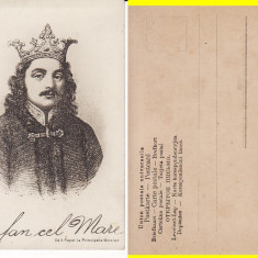 Stefan cel Mare-tema istorie, clasica, Necirculata, Printata