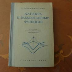 Algebra si functiile elementare de S.I. Novoselov, Moscova 1950 - Carte veche