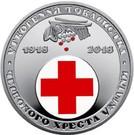 Ucraina 5 Hryven 2018 - (Red Cross Society of Ukraine) 35 mm KM-New UNC !!!, Europa