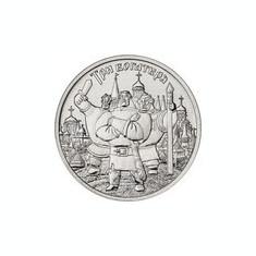 Rusia 25 Rubles  2017 - (Three heroes) Cupru-nichel,  27 mm KM-New UNC !!!, Europa