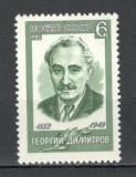 U.R.S.S.1982 100 ani nastere G.Dimitrov-om politic  CU.1151, Nestampilat