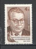 U.R.S.S.1982 75 ani nastere V.Soloviov-Sedoj-compozitor  CU.1150, Nestampilat