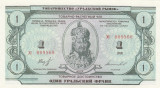 !!! RUSIA = FANTASY NOTE = AS PIETELOR DIN URAL - 1 FRANC 1991 - UNC