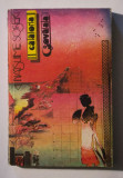 Natsume Soseki - Călătoria. Șovăiala