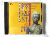 "CD: Chineese Buddhist Praise Serise 5. ""Praise of Sakyamuni Buddha"""