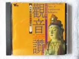 """CD: Chineese Buddhist Praise Serise 2. """"Praise of Avalokitesvara Bodhisattva"""""""