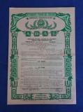 """Polita de asigurare """" ADAS """" - 1968"""