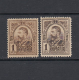 CAROL I GRAVATE 1908 - 1 LEU , 2 MARCI CU VARIETATI DE CULOARE  -  MNH, Nestampilat