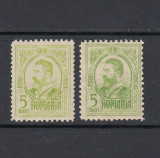 CAROL I GRAVATE 1908 - 5 BANI 2 MARCI CU VARIETATI DE CULOARE  -  MNH, Nestampilat