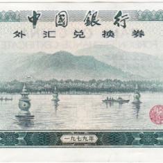 CHINA 1 yuan 1979 (Foreign Exchange Certificates) VF+++!!! - bancnota asia