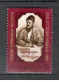 U.R.S.S.1983 250 ani nastere Machtumkuli-poet  CU.1242, Nestampilat