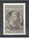 U.R.S.S.1983 420 ani tipografia  CU.1238, Nestampilat