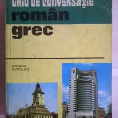 Socratis Cutululis - Ghid de conversatie roman-grec