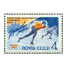 URSS 1962 - Patinaj, neuzata - Fotografie veche