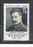 U.R.S.S.1985 100 ani nastere M.Frunse-general  CU.1321, Nestampilat