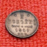 Rusia - 1/2 kopecks 1911 - copeici VF, Europa