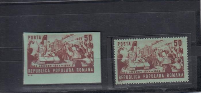 ROMANIA 1949  LP 256 LP 256 a  - 23  AUGUST   SERIE MNH