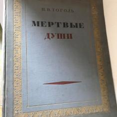 Carti vechi in rusa, an 1911, 1916, 1947, 1962