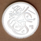 Islam Califul 3 Osman Ben Afanho, Asia