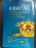 O scurta istorie ilustrata a romanilor,Neagu Djuvara