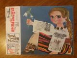 Revista Luminita nr. 3/ 1966 BD Livia Rusz / R7P5