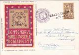INTREG POSTAL 1958  CENTENARUL MARCII POSTALE  CIRCULAT POSTALIONUL CALUGARENI